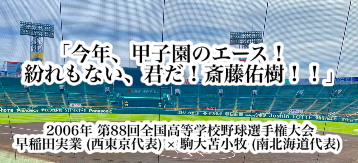 「今年、甲子園のエース!紛れもない、君だ!斎藤佑樹!!」