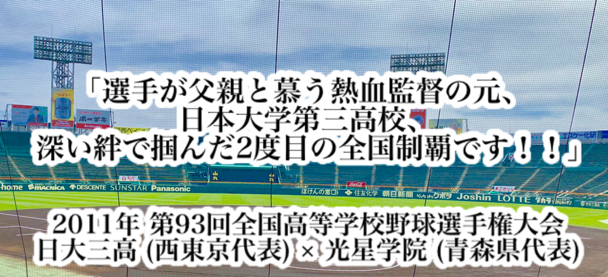 「選手が父親と慕う熱血監督の元、日本大学第三高校、深い絆で掴んだ2度目の全国制覇です!!」