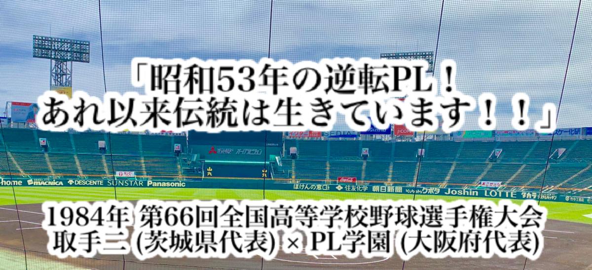 「昭和53年の逆転PL! あれ以来伝統は生きています!!」