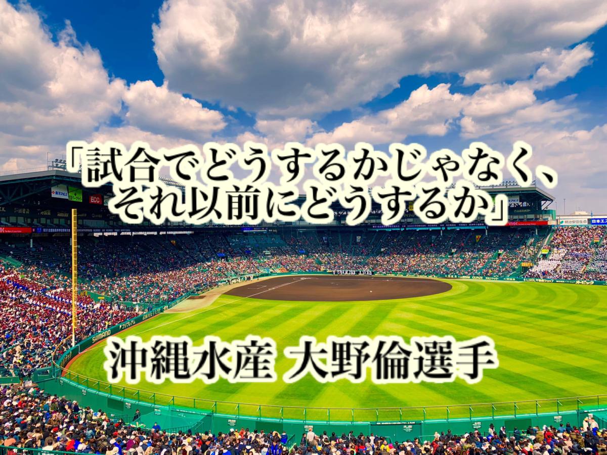 「試合でどうするかじゃなく、それ以前にどうするか」/ 沖縄水産 大野倫選手
