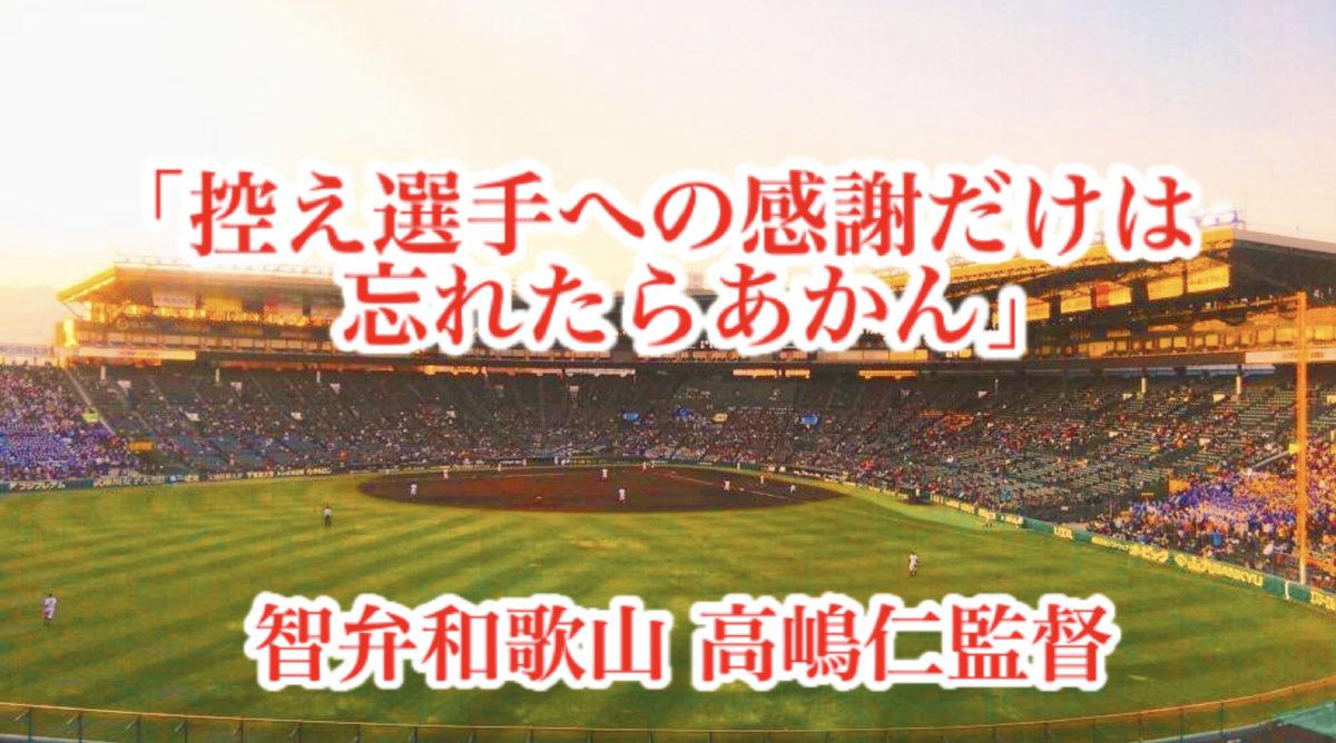 「控え選手への感謝だけは忘れたらあかん」/ 智弁和歌山 高嶋仁監督