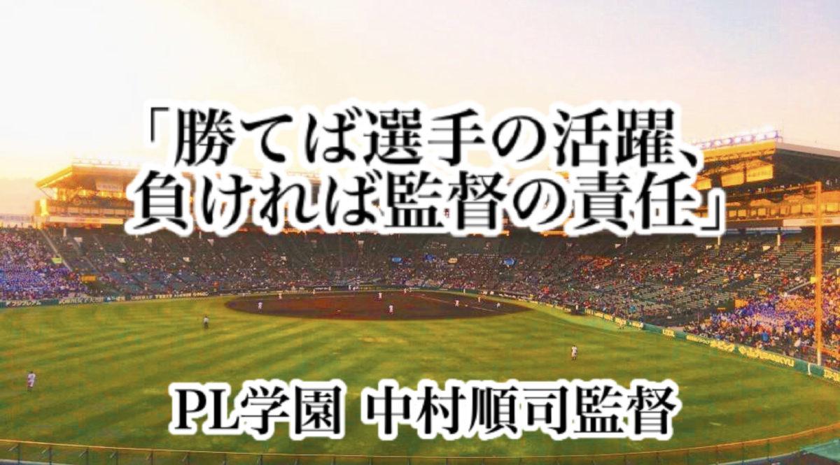 「勝てば選手の活躍、負ければ監督の責任」/ PL学園 中村順司監督