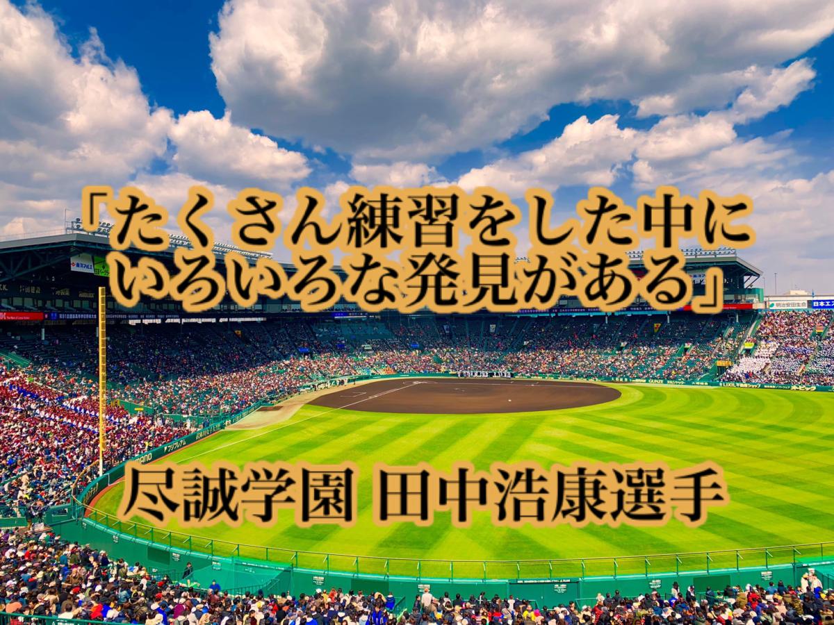 「たくさん練習をした中にいろいろな発見がある」/ 尽誠学園 田中浩康選手