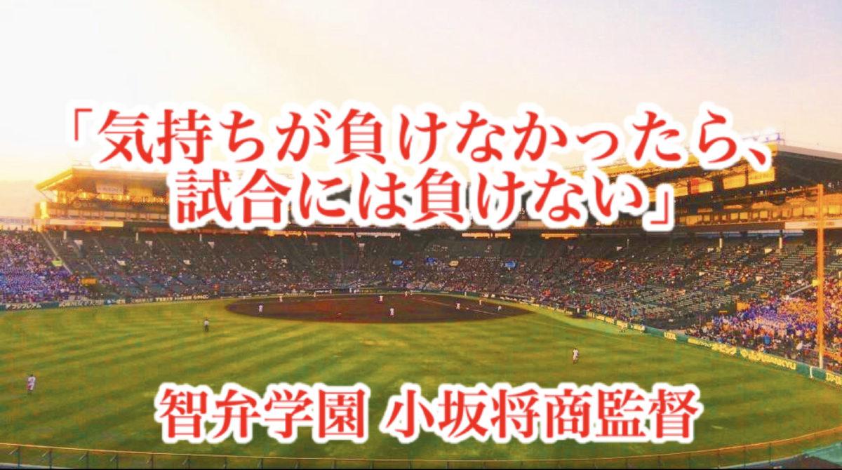 「気持ちが負けなかったら、試合には負けない」/ 智弁学園 小坂将商監督