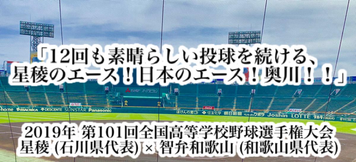 「12回も素晴らしい投球を続ける、星稜のエース!日本のエース!奥川!!」