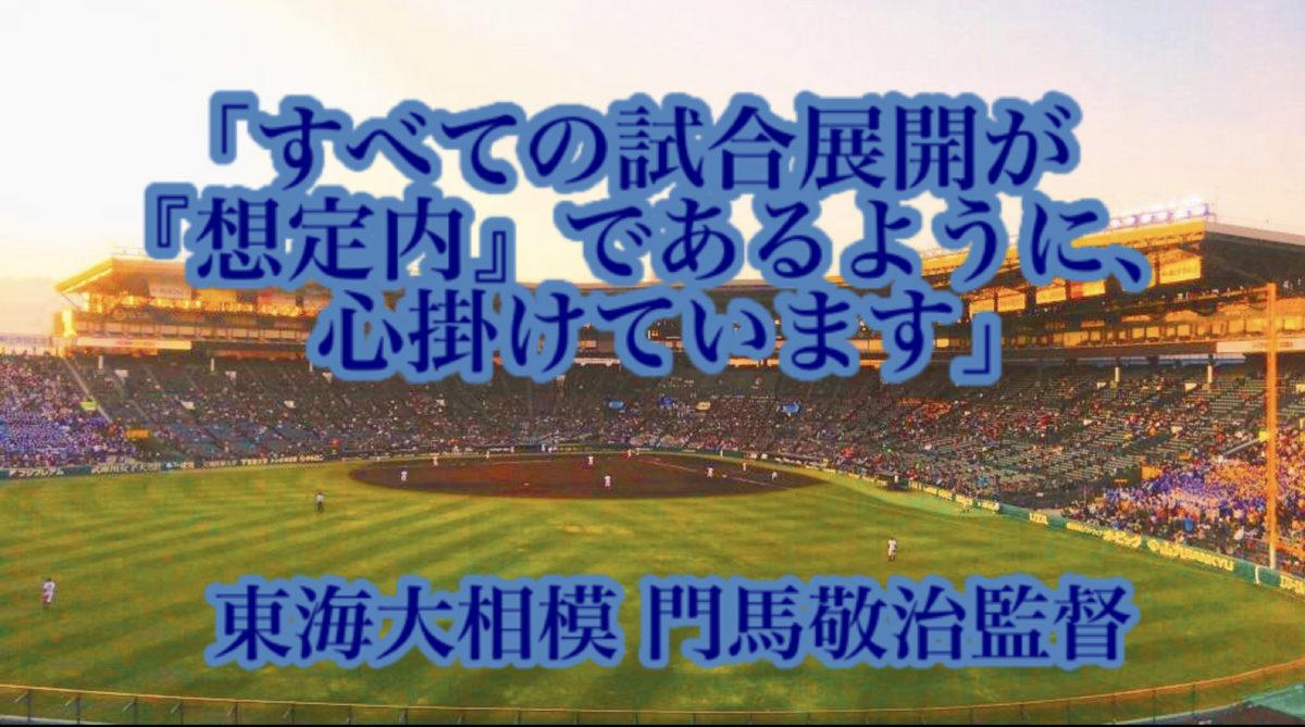 「すべての試合展開が『想定内』であるように、心掛けています」/ 東海大相模 門馬敬治監督