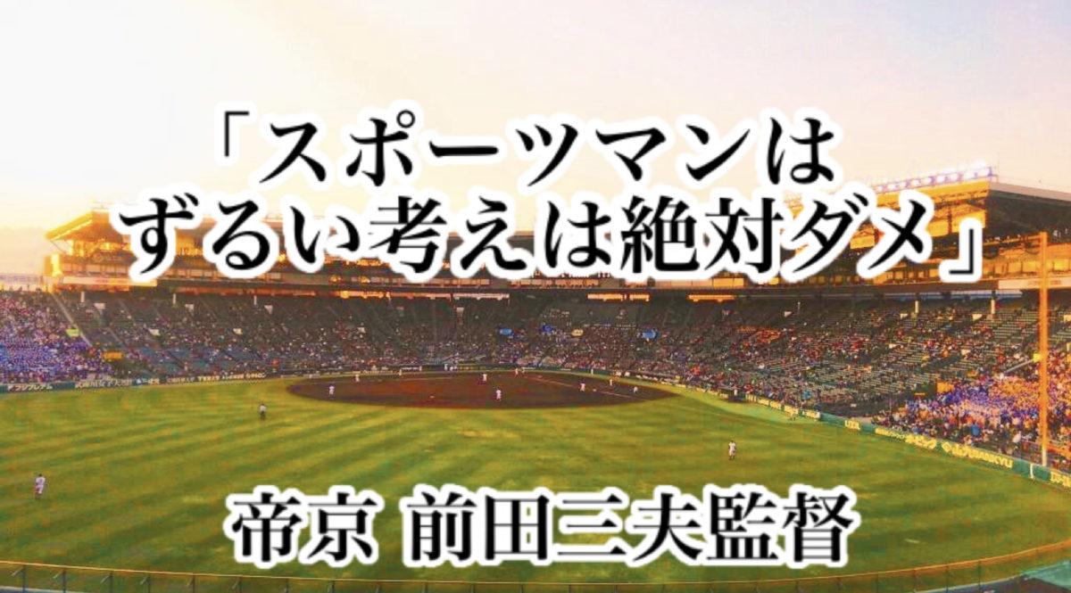 「スポーツマンはずるい考えは絶対ダメ」/ 帝京 前田三夫監督