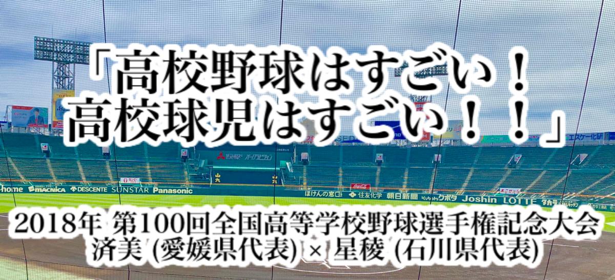 「高校野球はすごい!高校球児はすごい!!」