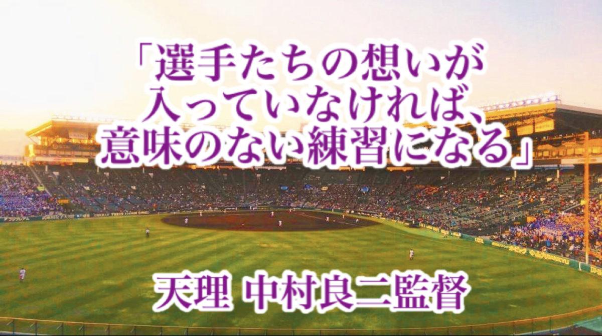 「選手たちの想いが入っていなければ、意味のない練習になる」/ 天理 中村良二監督