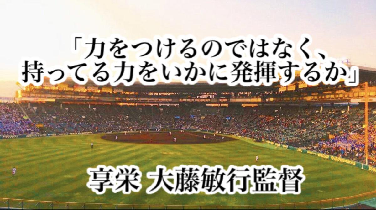「力をつけるのではなく、持ってる力をいかに発揮するか」/ 享栄 大藤敏行監督