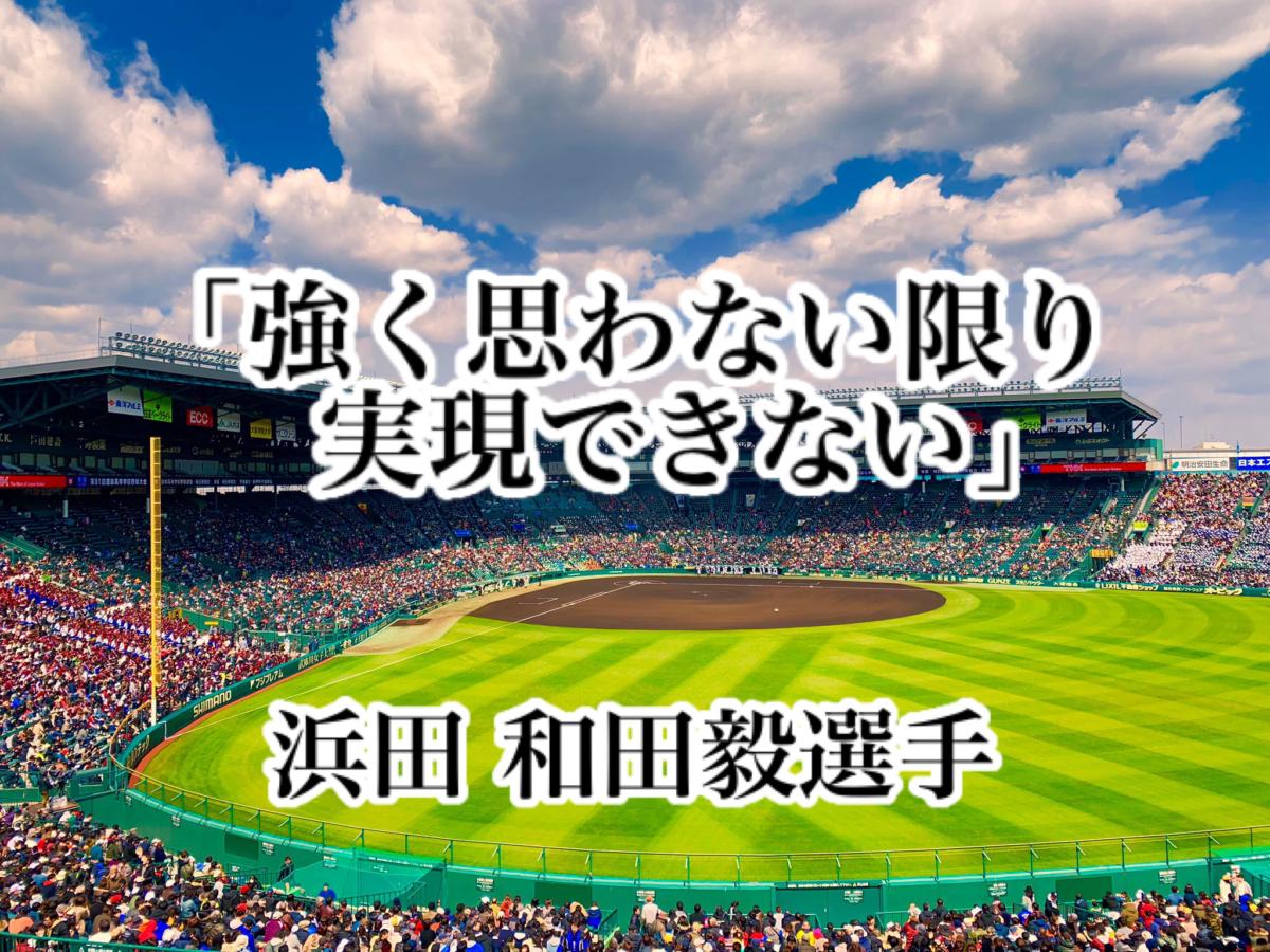 「強く思わない限り実現できない」/ 浜田 和田毅選手