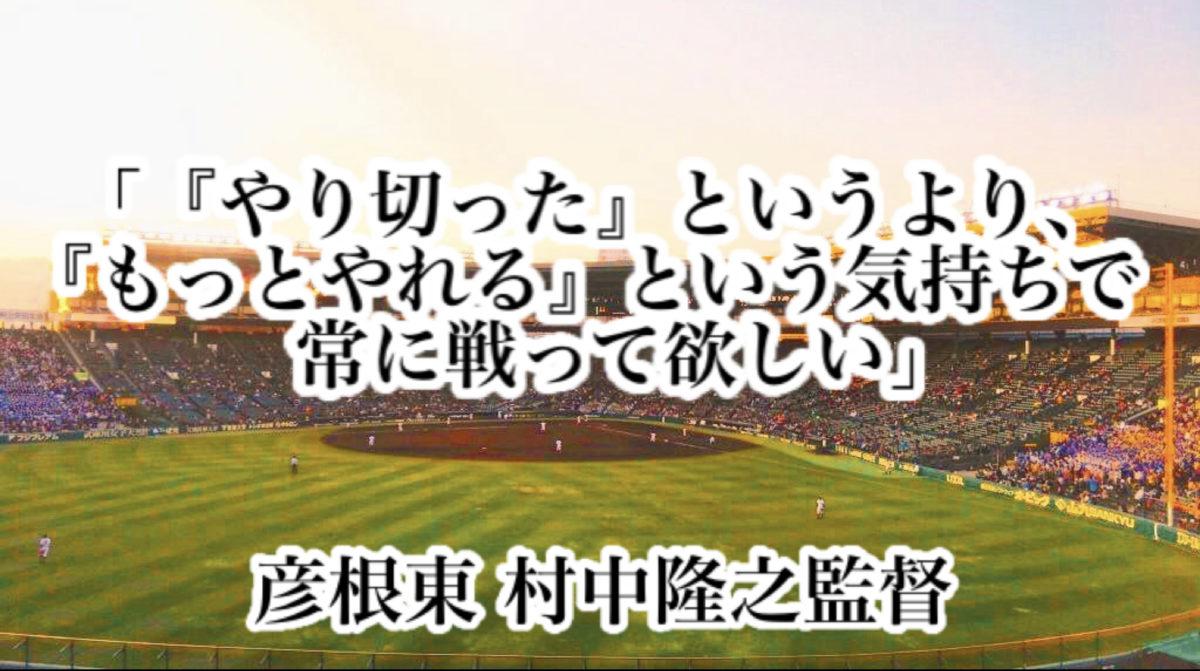 「『やりきった』というより、『もっとやれる』という気持ちで常に戦って欲しい」/ 彦根東 村中隆之監督