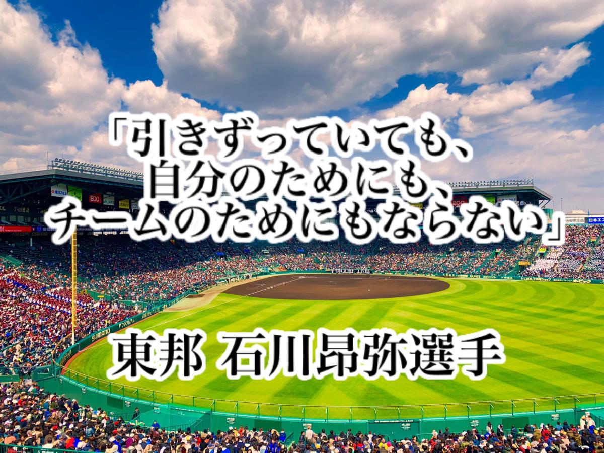 「引きずっていても、自分のためにも、チームのためにもならない」/ 東邦 石川昂弥選手