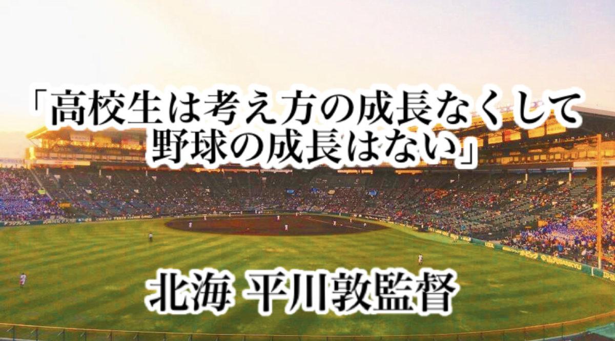 「高校生は考え方の成長なくして野球の成長はない」/ 北海 平川敦監督