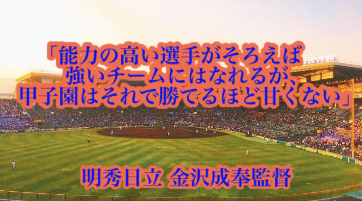 「能力の高い選手がそろえば強いチームにはなれるが、甲子園はそれで勝てるほど甘くない」/ 明秀日立 金沢成奉監督