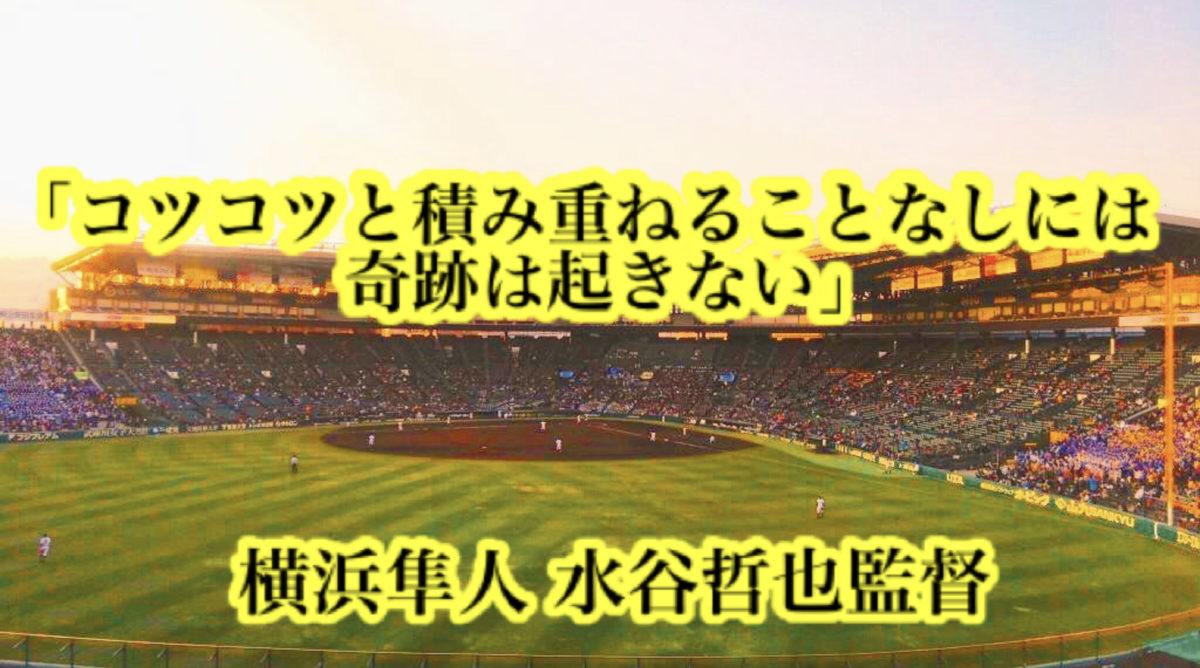 「コツコツと積み重ねることなしには奇跡は起きない」/ 横浜隼人 水谷哲也監督