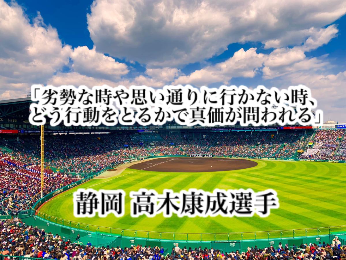 「劣勢な時や思い通りに行かない時、どう行動をとるかで真価が問われる」/ 静岡 高木康成選手