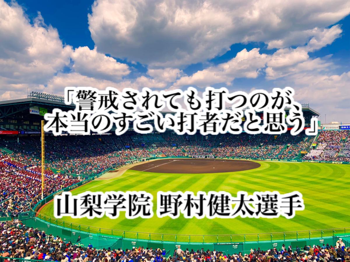 「警戒されても打つのが、本当のすごい打者だと思う」/ 山梨学院 野村健太選手