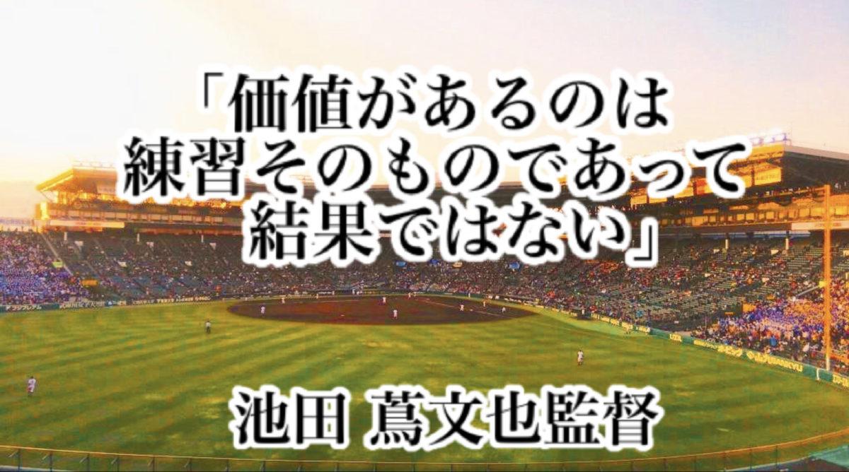 「価値があるのは練習そのものであって結果ではない」/ 池田 蔦文也監督