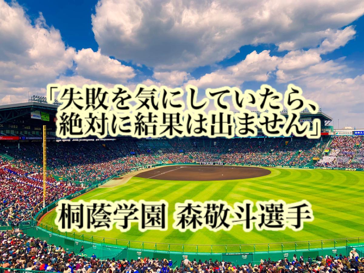 「失敗を気にしていたら、絶対に結果は出ません」/ 桐蔭学園 森敬斗選手