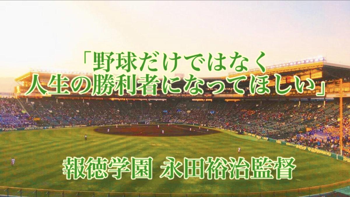 「野球だけではなく人生の勝利者になってほしい」/ 報徳学園 永田裕治監督
