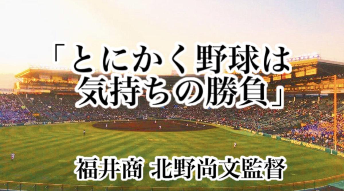 「とにかく野球は気持ちの勝負」/ 福井商 北野尚文監督