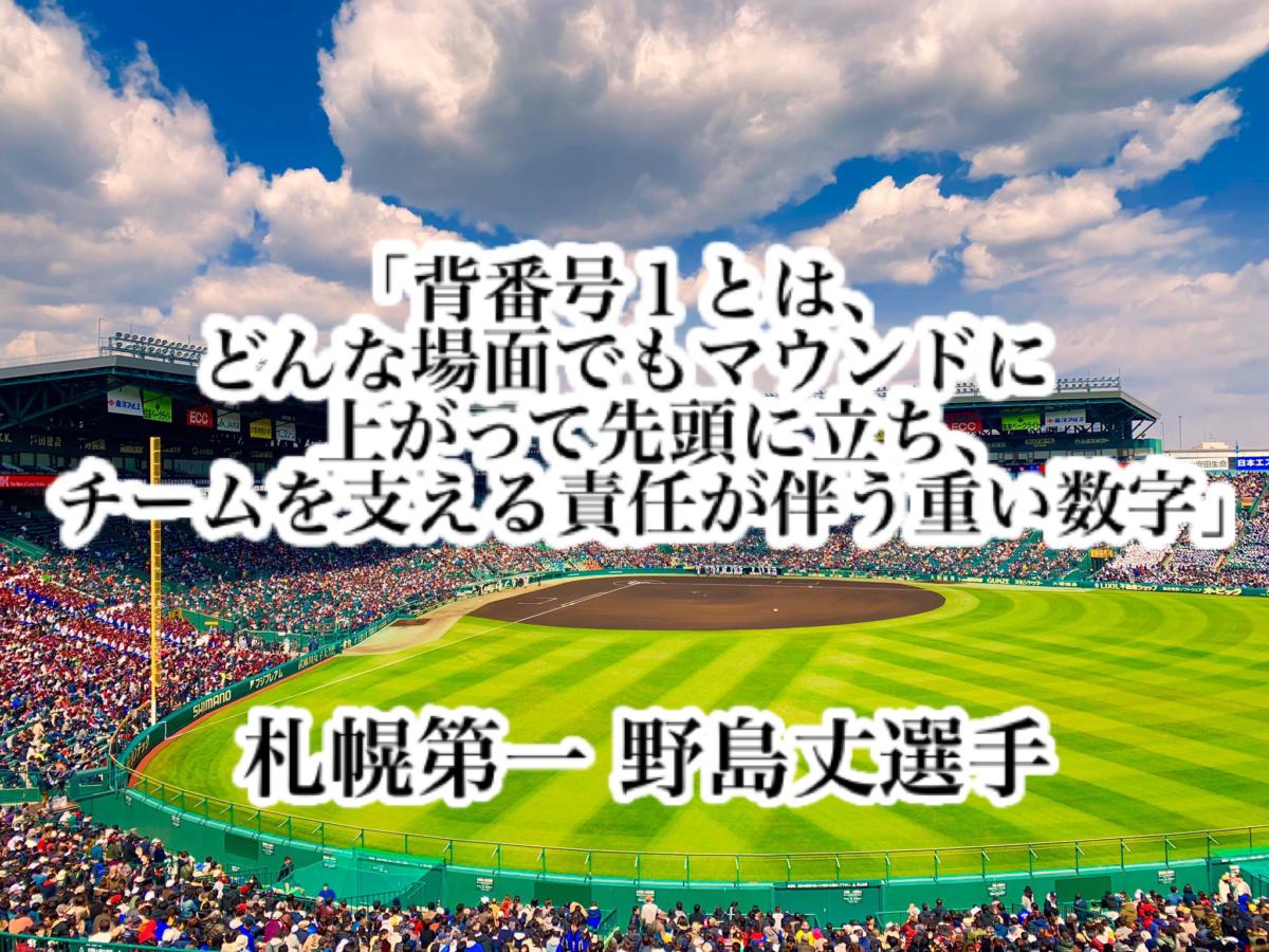 「背番号1とは、どんな場面でもマウンドに上がって先頭に立ち、チームを支える責任が伴う重い数字」/ 札幌第一 野島丈選手