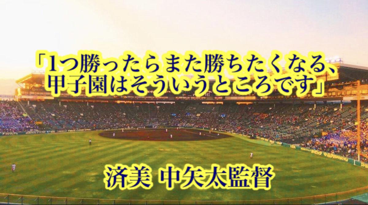 「1つ勝ったら、また勝ちたくなる、甲子園はそういうところです」/ 済美 中矢太監督