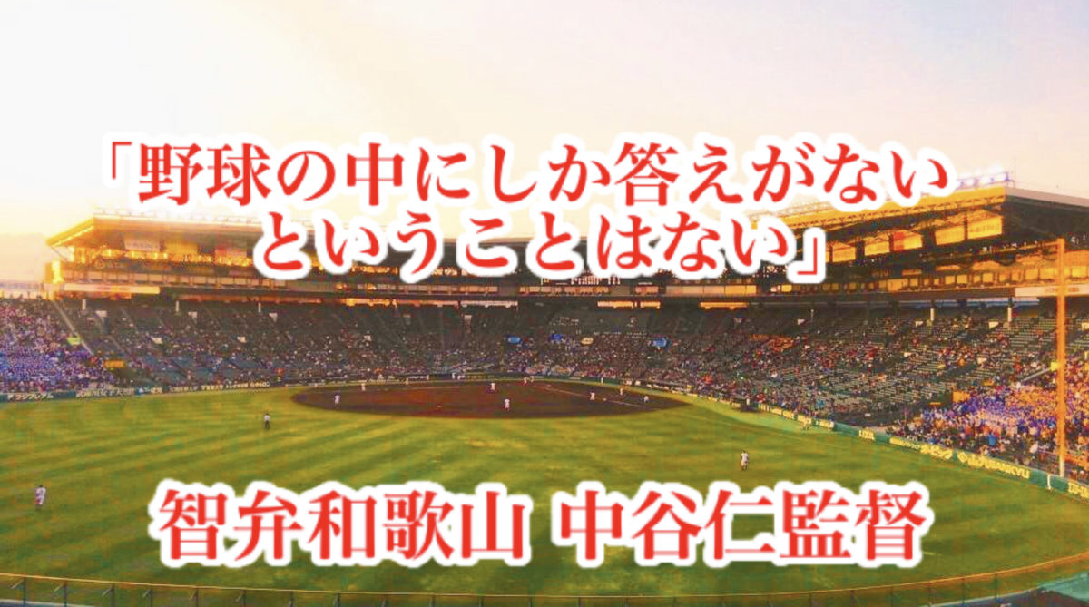 「野球の中にしか答えがないということもない」/ 智弁和歌山 中谷仁監督