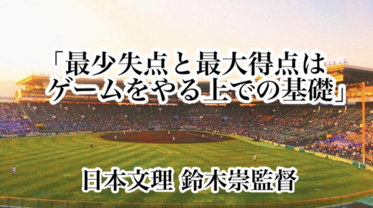 「最少失点と最大得点はゲームをやる上での基礎」/ 日本文理 鈴木崇監督