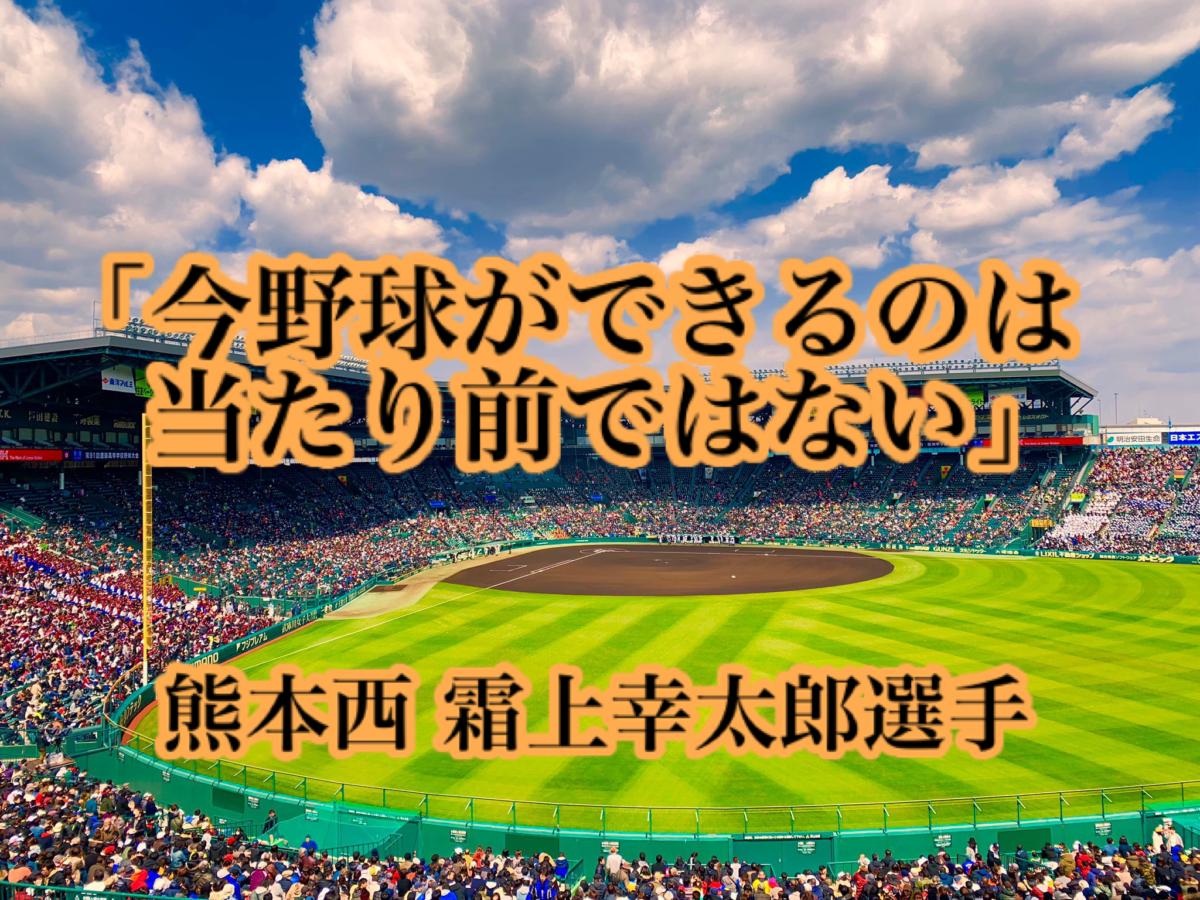 「今野球ができるのは当たり前ではない」/ 熊本西 霜上幸太郎選手