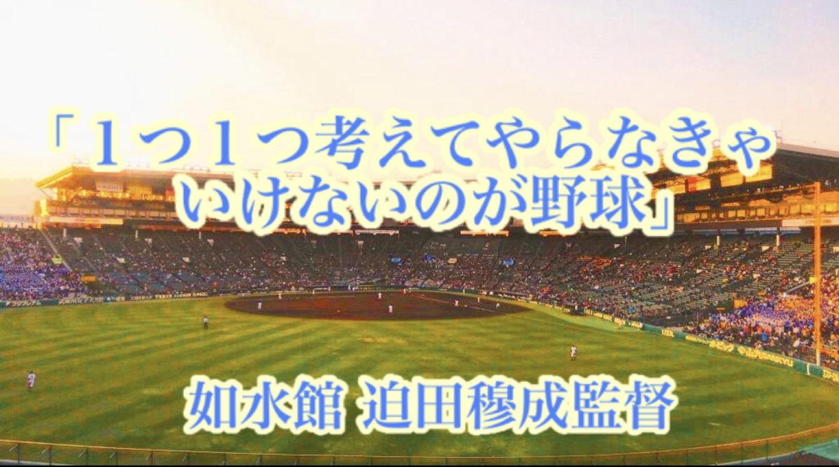 「1つ1つ考えてやらなきゃいけないのが野球」/ 如水館 迫田穆成監督