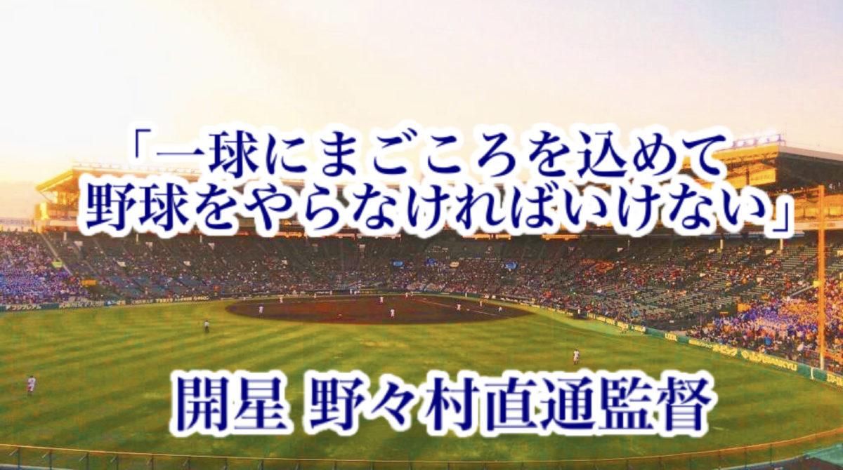 「一球にまごころを込めて野球をやらなければいけない」/ 開星 野々村直通監督