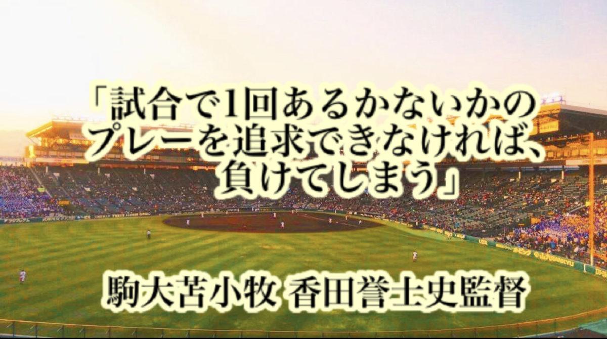 「試合で1回あるかないかのプレーを追求できなければ、負けてしまう」/ 駒大苫小牧 香田誉士史監督