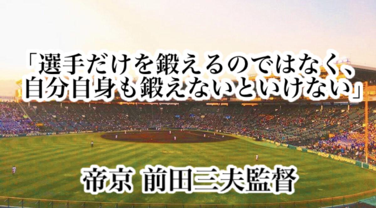 「選手だけを鍛えるのではなく、自分自身も鍛えないといけない」/ 帝京 前田三夫監督