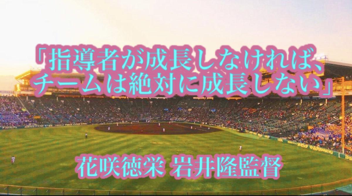 「指導者が成長しなければ、チームは絶対に成長しない」/ 花咲徳栄 岩井隆監督