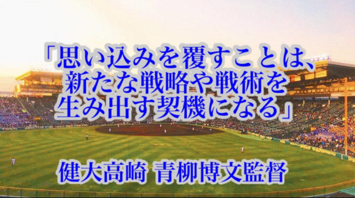 「思い込みを覆すことは、新たな戦略や戦術を生み出す契機になる」/ 健大高崎 青柳博文監督
