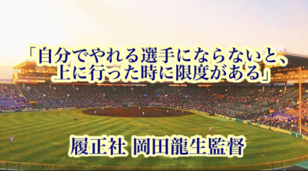 「自分でやれる選手にならないと、上に行った時に限度がある」/ 履正社 岡田龍生監督