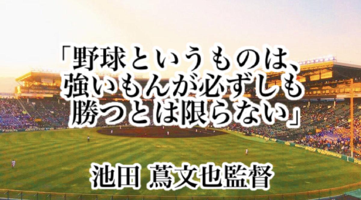 「野球というものは、強いもんが必ずしも勝つとは限らない」/ 池田 蔦文也監督