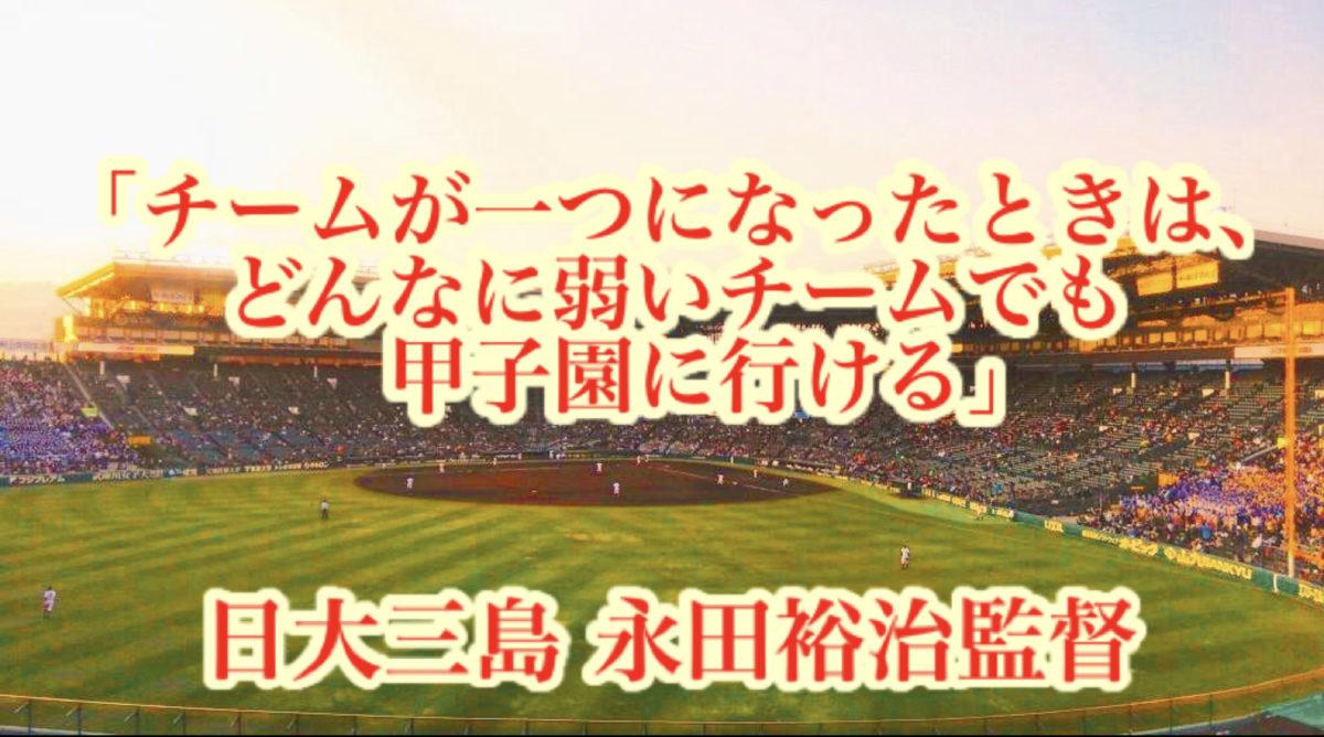 「チームが一つになったときは、どんなに弱いチームでも甲子園に行ける」/ 日大三島 永田裕治監督