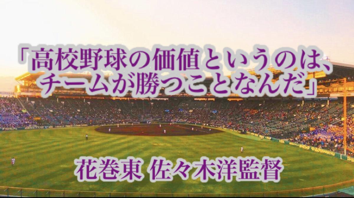 「高校野球の価値というのは、チームが勝つことなんだ」/ 花巻東 佐々木洋監督