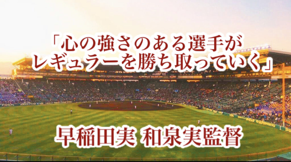 「心の強さのある選手がレギュラーを勝ち取っていく」/ 早稲田実 和泉実監督