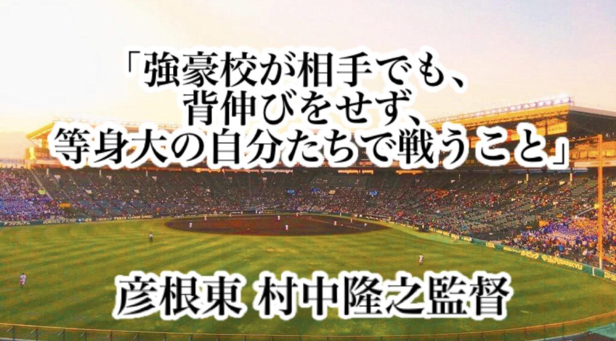 「強豪校が相手でも、背伸びをせず、等身大の自分たちで戦うこと」/ 彦根東 村中隆之監督