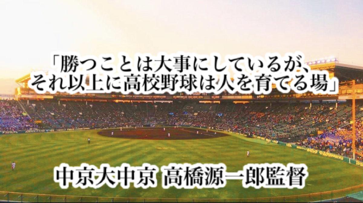 「勝つことは大事にしているが、それ以上に高校野球は人を育てる場」/ 中京大中京 高橋源一郎監督