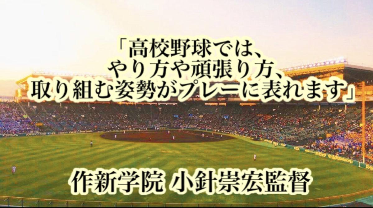 「高校野球では、やり方や頑張り方、取り組む姿勢がプレーに表れます」/ 作新学院 小針崇宏監督