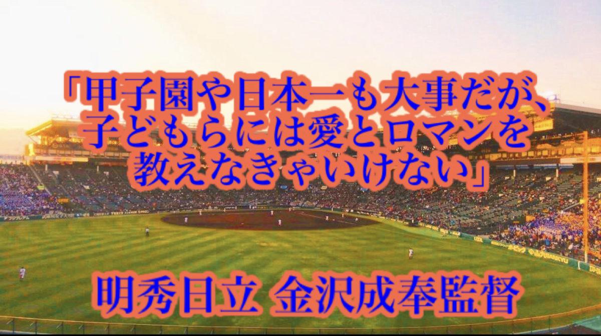 「甲子園や日本一も大事だが、子どもらには愛とロマンを教えなきゃいけない」/ 明秀日立 金沢成奉監督