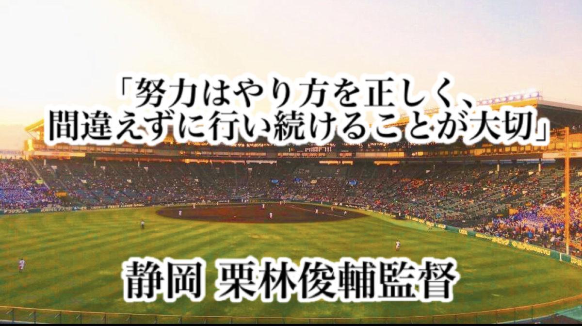 「努力はやり方を正しく、間違えずに行い続けることが大切」/ 静岡 栗林俊輔監督