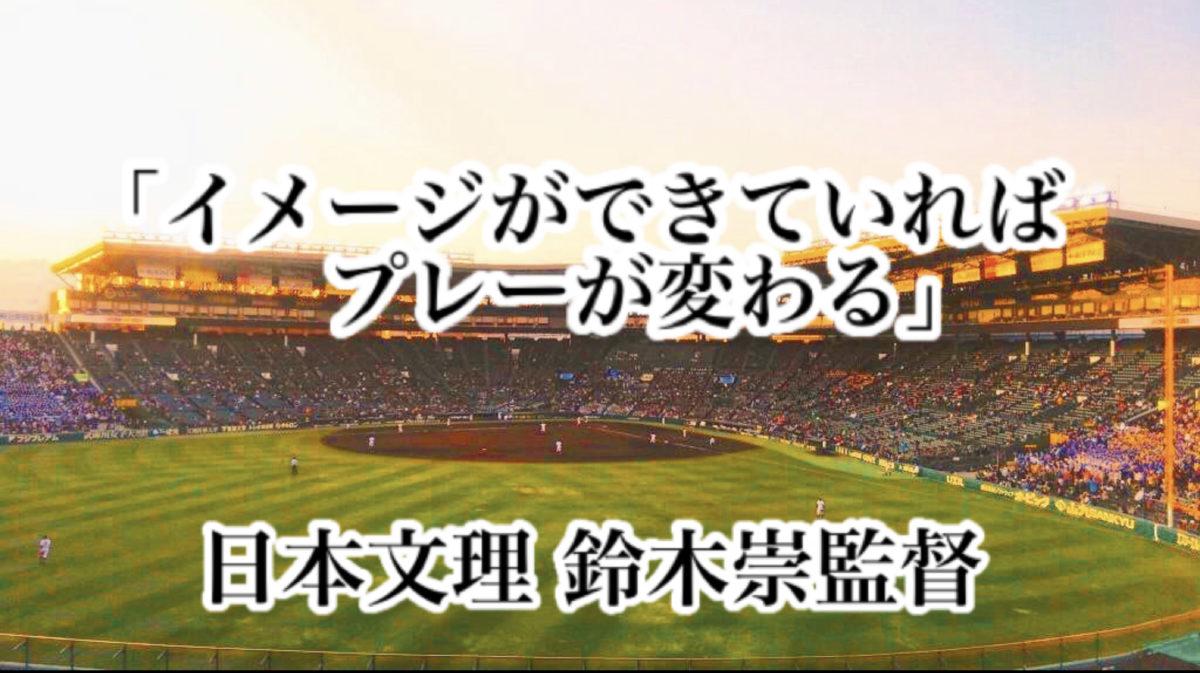 「イメージができていればプレーが変わる」/ 日本文理 鈴木崇監督