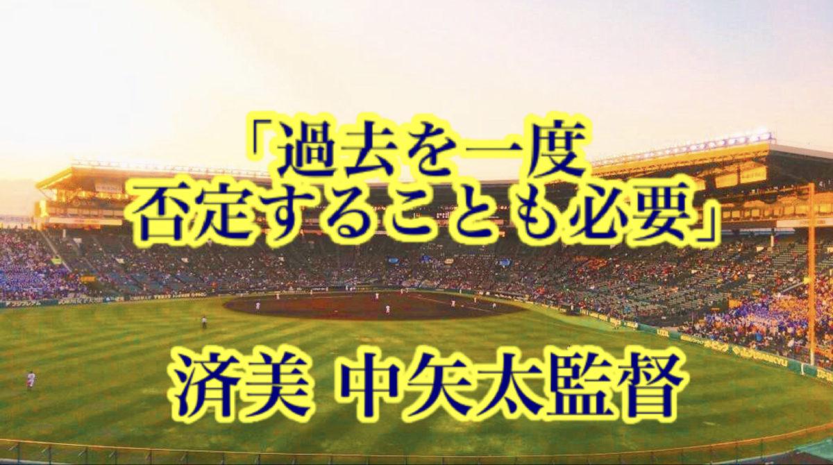 「過去を一度否定することも必要」/ 済美 中矢太監督