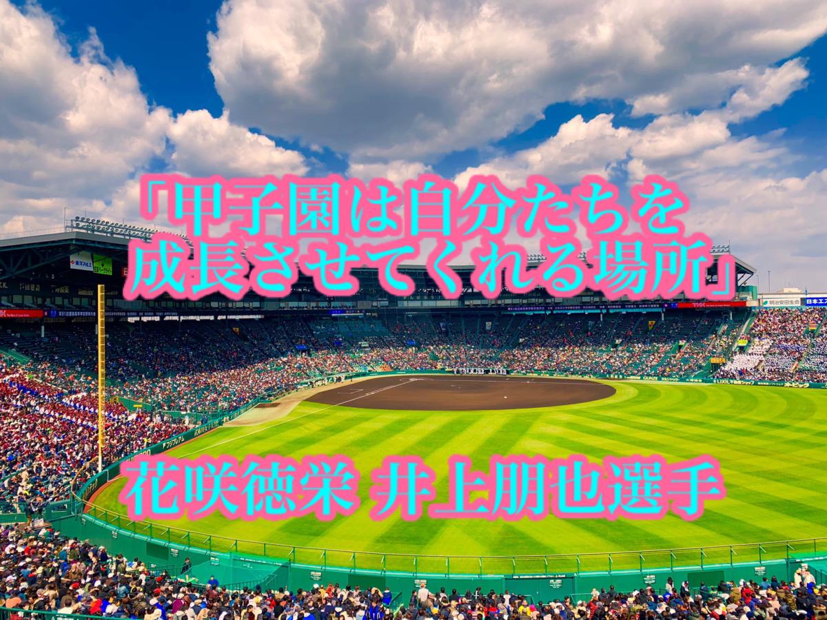「甲子園は自分たちを成長させてくれる場所」/ 花咲徳栄 井上朋也選手